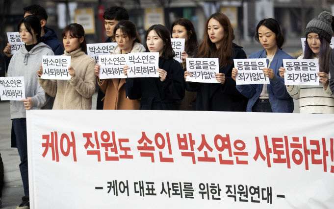 Employees at animal shelter Care stage a demonstration in central Gwanghwamun on Jan. 12, 2019, calling for the resignation of its head, Park So-yeon, after allegations emerged that she forced staff to put animals to sleep. (Yonhap)