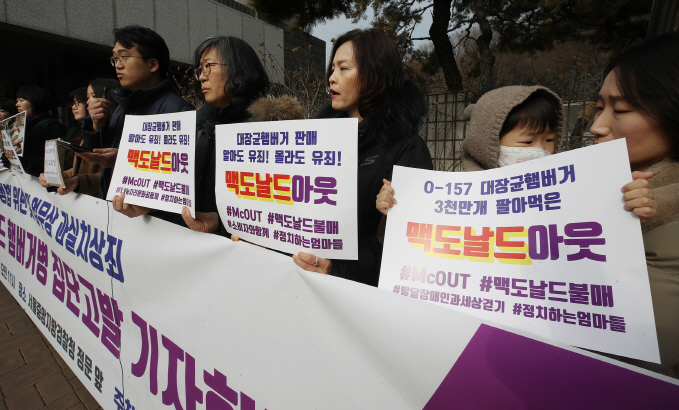 Members of the civic group Political Mamas hold a news conference in front of the Seoul Central District Prosecutors' Office on Jan. 30, 2019, before filing a petition calling for punishment of the local unit of McDonald's on suspicion of covering up contaminated food supplies. (Yonhap)