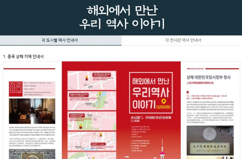 New Website Promotes S. Korean Independence Movement