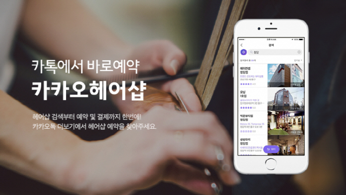 More than 1 mln Customers Using KakaoHairShop