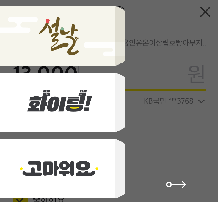 Kakao Pay launched a special New Year envelope service to allow users to send money in an envelope with a selection of messages on Kakao Talk, South Korea's No. 1 messaging app, from Jan. 28 to Feb. 10, 2019. (image: Kakao Pay)