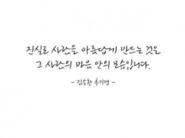 Handwriting of Late Cardinal Kim Sou-hwan Memorialized as Computer Typeface