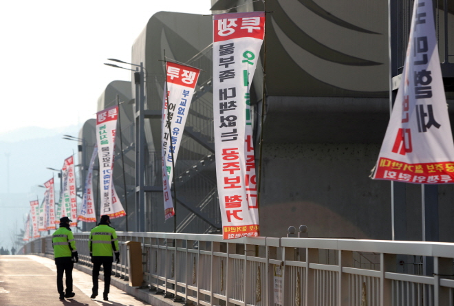 Various placards hanging from the Gongju Weir in Gongju, central South Korea. (Yonhap)