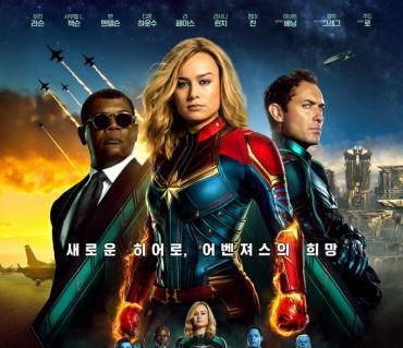 Presales of 'Captain Marvel' Tickets Reach 100,000 in S. Korea