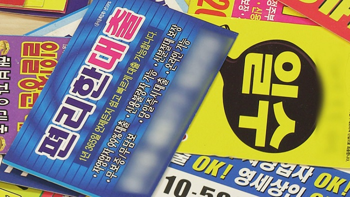 Busan to 'Phone Bomb' Businesses Scattering Illegal Flyers in the Streets