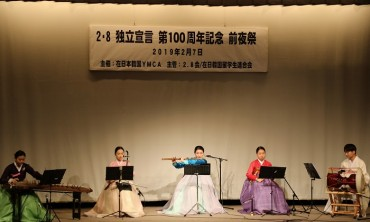 S. Koreans Commemorate Feb. 8 Independence Declaration in Tokyo