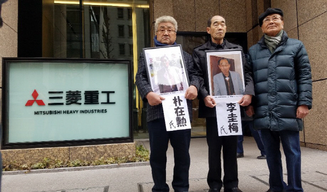 Three bereaved families of Korean plaintiffs -- (from L to R) Park Jae-hoon, Lee Kyu-mae and Oh Chul-seok -- protest in front of the head office of the head office of Mitsubishi Heavy Industries Ltd. in Tokyo on Feb. 15, 2019, to urge the company to honor court rulings that ordered it to compensate Koreans for forced labor during World War II. (Yonhap)