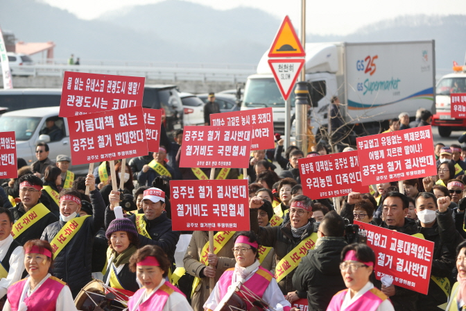 About 500 residents of Gongju hold a rally near the Gongju Weir on the Geum River, central South Korea, on Feb. 26, 2019, denouncing a joint government-private committee's recent proposal to dismantle the controversial weir. (Yonhap)