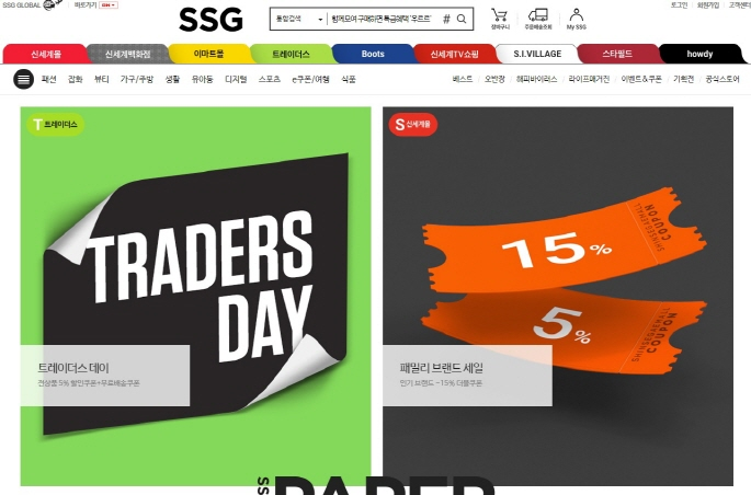 Online Mall SSG.com Begins Preparations for IPO