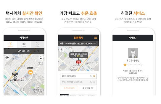 T-ONE Mobility is a South Korean startup firm with longer experience of creating cap-hailing apps than Kakao. (image: T-One Mobility)