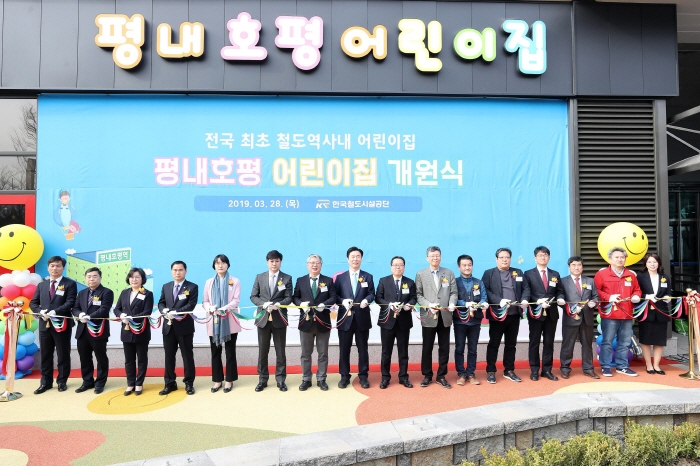S. Korea's First 'Train Station Daycare Center' Opens in Namyangju