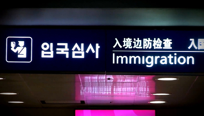 The justice ministry and other five agencies, including the police and the labor ministry, will begin a major crackdown on illegal immigrants next month. (Yonhap)