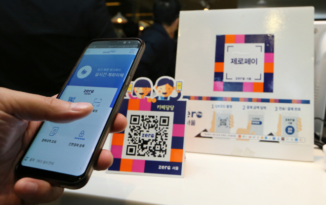 Watchers attributed Zero Pay's poor record to the small number of participating merchants and customers' unwillingness to change their payment habits. (Yonhap)