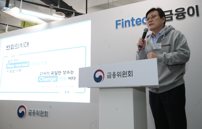 FSC Chairman Choi Jong-ku speaks at a meeting with executives from fintech firms on Jan. 16, 2019. (Yonhap)