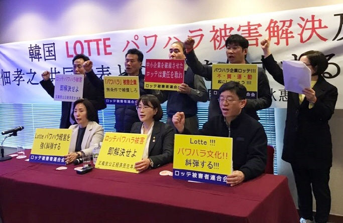 S. Korean Companies Accuse Lotte of Unfair Treatment