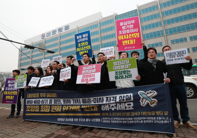 Vote to Oust Korean Air Chief to Stimulate Shareholder Activism