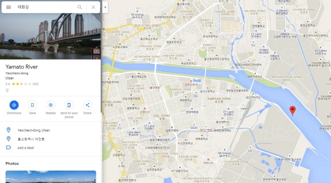 Google Map Misreads Ulsan's Taehwa River as a Japanese River