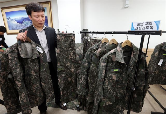 Court Rules Against Possessing Imitation Military Uniforms for Sales