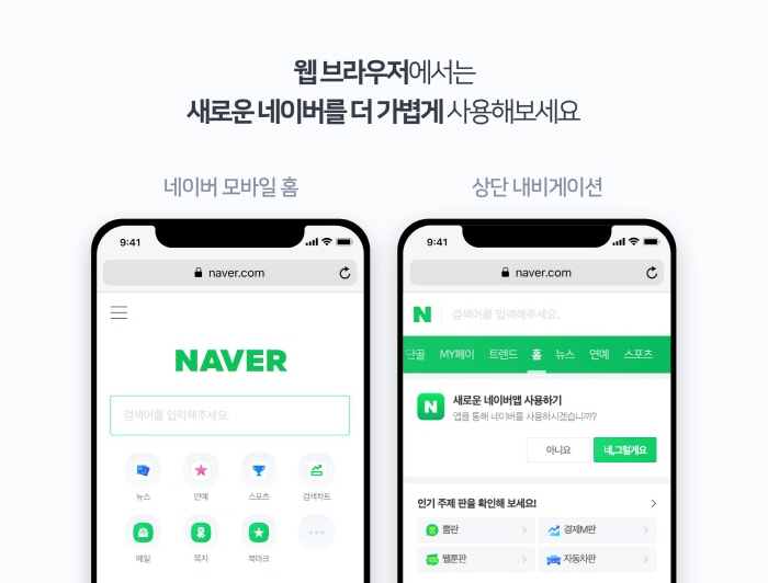 Naver Overhauls Mobile Page, with Focus on Search Engine Feature