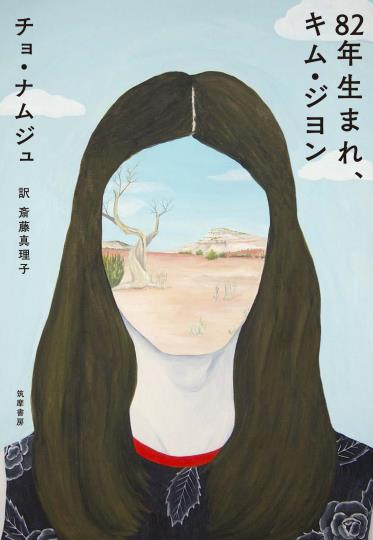 """The cover of the Japanese edition of """"Kim Ji-young, Born in 1982."""" (image: Minumsa)"""