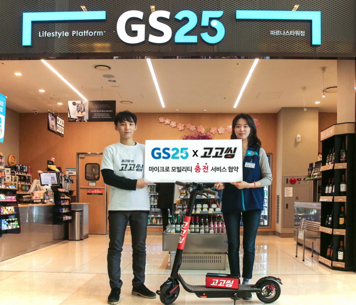 Customers will be able to use an electric kickboard and return it to a nearby GS25 store. (image: GS25)