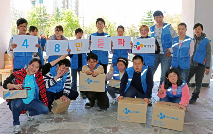 480,000 CJ Logistics Boxes Delivered by the Developmentally Disabled
