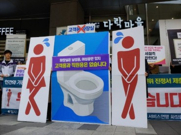 Department Store and Duty-free Shop Employees Protest Against 'Customer-only Restrooms'