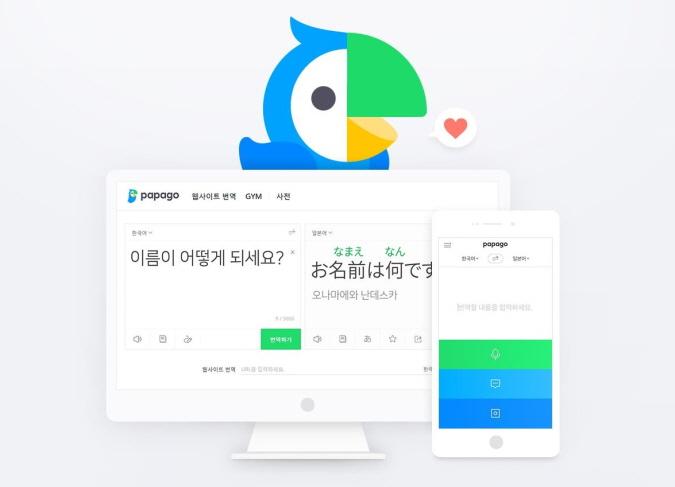 Naver's Translation App Boasts 10 mln Users
