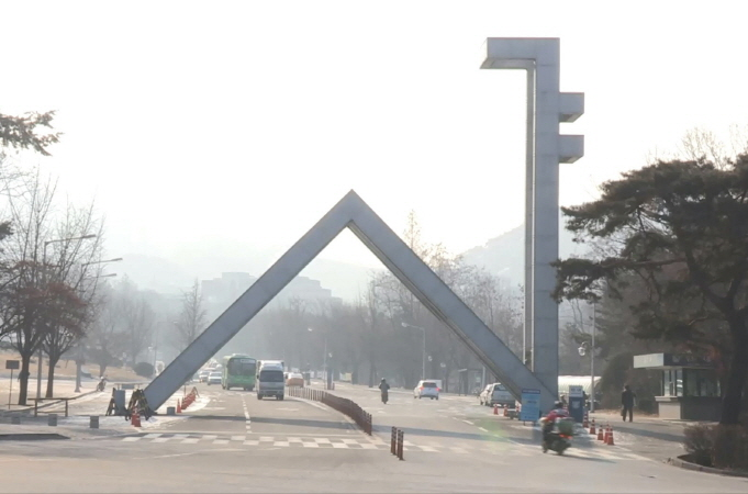 The front gate of Seoul National University. (Yonhap)