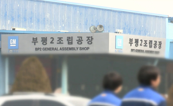 GM Korea's R&D Workers Vote for Strike, No Output Losses Expected