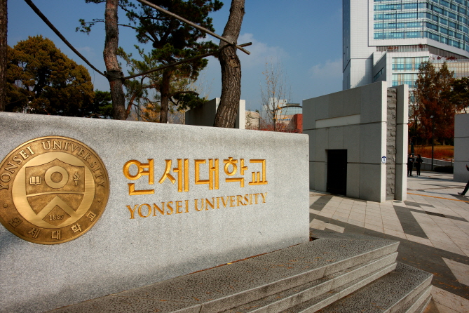 Yonsei University Creates New Department Guaranteeing Employment at Samsung Electronics