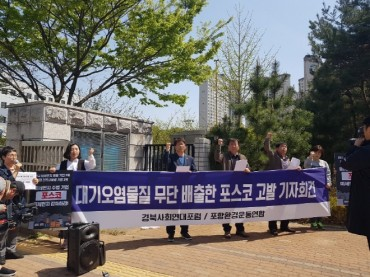 Civic Groups File Complaint Against POSCO's Alleged Air Pollutants