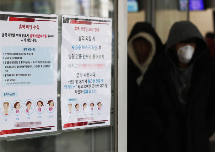 A poster at a hospital in Anyang, south of Seoul, informing people how to guard against measles. (Yonhap)
