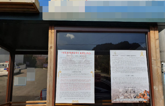 Police Looking into N. Korean-style Anti-Moon Posters at Colleges