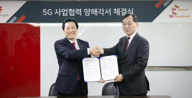 SK Telecom, Shinsegae Join Hands on Future Retail Model