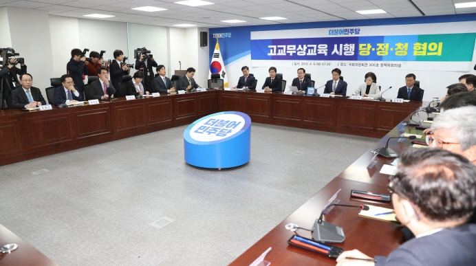 Officials from the presidential office Cheong Wa Dae, the government and the ruling Democratic Party hold a meeting at the National Assembly on April 9, 2019, to discuss the introduction of free education for high school students. (Yonhap)