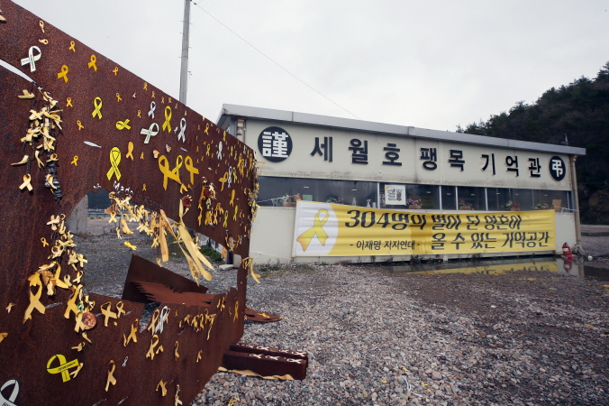A make-shift memorial center set up at the southwestern port of Paengmok to commemorate the victims of the 2014 sinking of the ferry Sewol. (Yonhap)