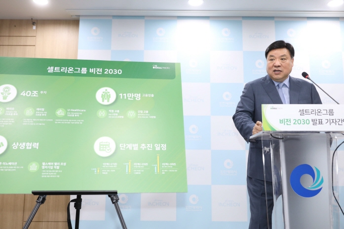 Seo Jung-jin, Chairman of Celltrion Inc., speaks during a press conference in the western port city of Incheon on May 16, 2019. (image: Celltrion)