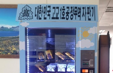 Seoul High School Introduces Fair Trade Vending Machine