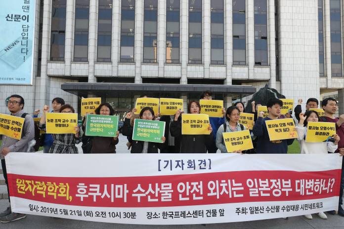 The civic group claimed that it was a legitimate right of citizens to refuse to eat any radioactive-contaminated marine products from Fukushima to protect their own health. (Yonhap)