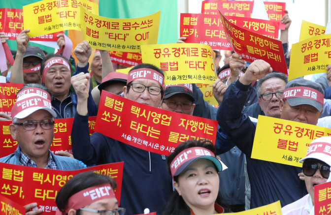 Taxi drivers hold a rally in Seoul on May 23, 2019 to protest new ride-hailing services. (Yonhap)