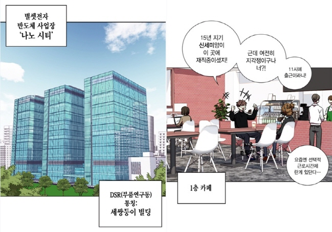 Samsung to Publish Webtoon Series to Raise Public Awareness About Semiconductors