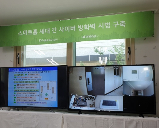 SH plans to establish the security requirements for smart homes this year and install additional Point Gateways across various households. (Yonhap)