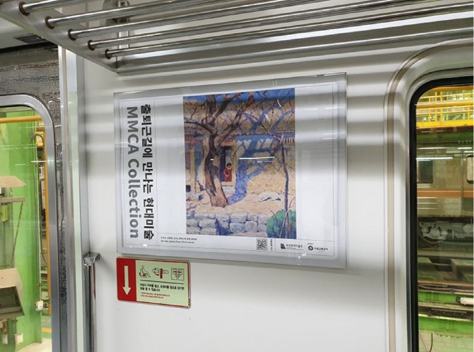 Nat'l Museum Offers Alternative to Smartphone Use on the Subway