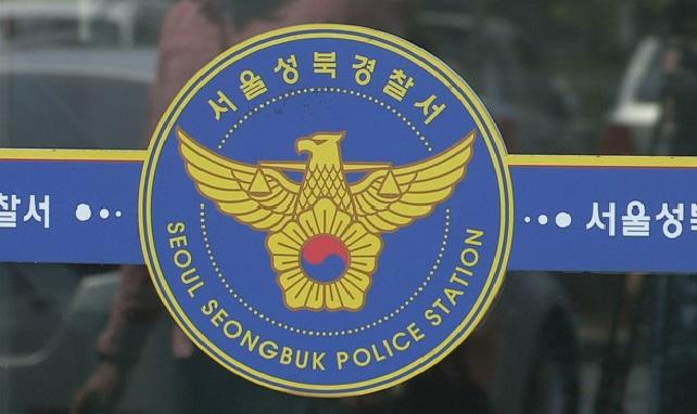 Seoul's Seongbuk Police Station. (Yonhap)