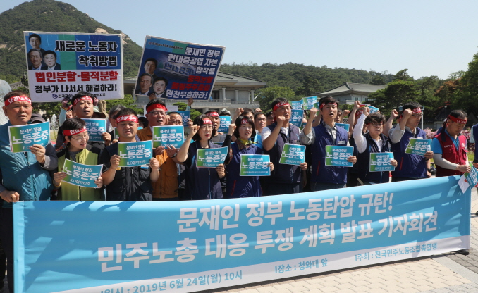 Members of the Korean Confederation of Trade Unions, a major umbrella labor group, holds a press conference on June 24, 2019, in front of the presidential office Cheong Wa Dae to announce a plan to stage a general strike following the arrest of its chief. (Yonhap)