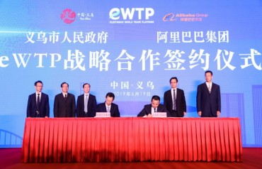 Alibaba Group and Yiwu City Government to Establish eWTP Hub
