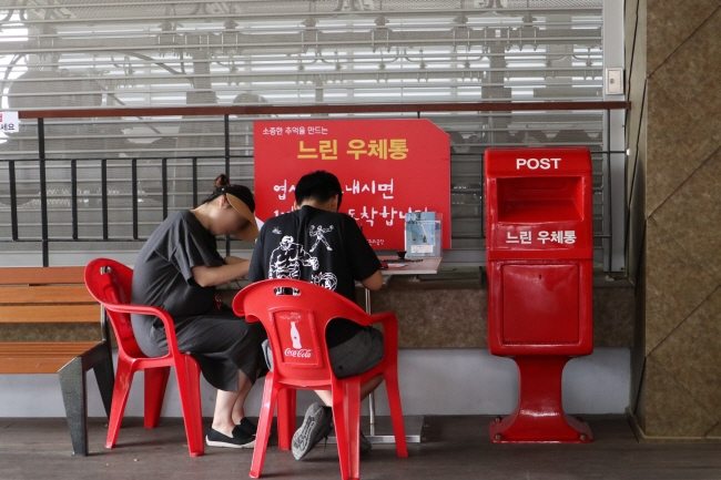 "Letters from Sacheon's ""Slow Postal Service"" Delivered to Recipients"