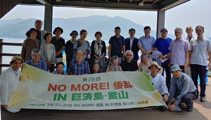 Members of a Japanese civic group, known as the Executive Committee for No More Japanese Invasion, pose for a photo on Geoje Island off South Korea's south coast. (Yonhap)