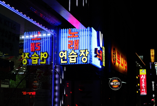 Popularity of Noraebang Wanes Among S. Koreans
